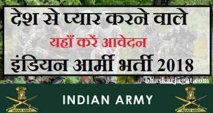 Indian Army Job 2018 Bumper Recruitment
