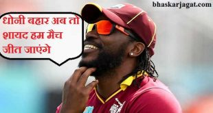 Shahbaz made Dhoni out of the team in India