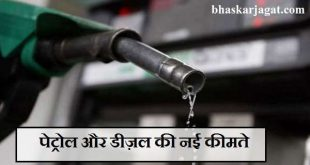 Know new petrol and diesel