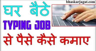 Earn Rs 50,000 per month sitting at home