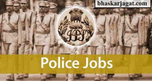 Recruitment of police in the police for 10th / 12th pass, make quick application