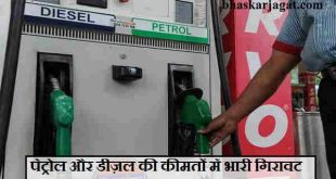 Petrol and diesel prices fall sharply