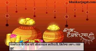 Online shopping on Dhanteras, get up to 100% discount