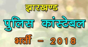 Bumper recruitments for Jharkhand Constable, salary 34,930 rupees