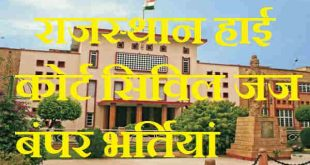 Bimper recruitments for Rajasthan High Court Civil Judge, here