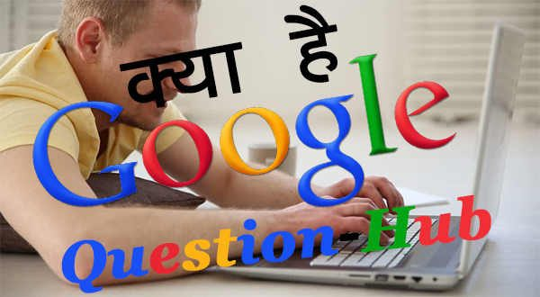 What is google question hub, go in hindi