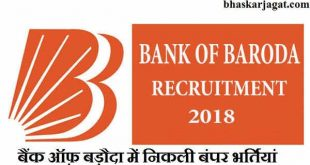 Bumper recruitments in Bank of Baroda, here to apply