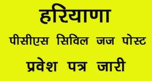 Haryana PCS Civil Judge Post Entrance Letter, HERE DOWNLOAD HERE