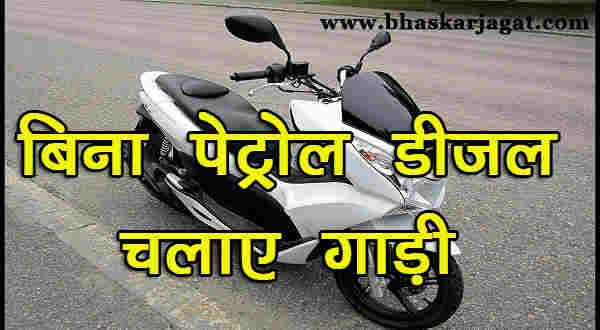 Easy to drive without Petrol, know how