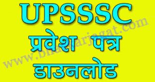 UPSSSC's entry letters continue, release from here