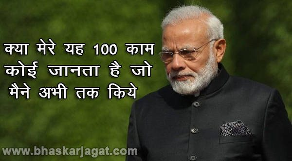 Modi has made this 100 work to become prime minister who has not yet known anyone, read it once