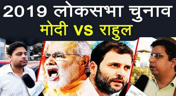 Tell us who will be the big BJP government or the Congress government.