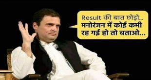 rahul gandhi funny videos