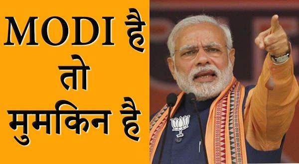 Election Result 2019 will come when Modi