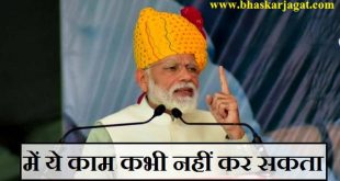 What is it that Modiji can never do in his life? Be sure to comment