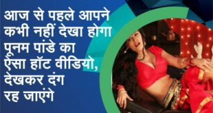 Bollywood Actress Poonam Pandey Crazy, Is Your Video Viral?
