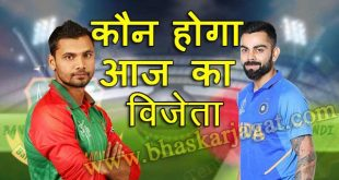 India Vs Bangladesh Live Match