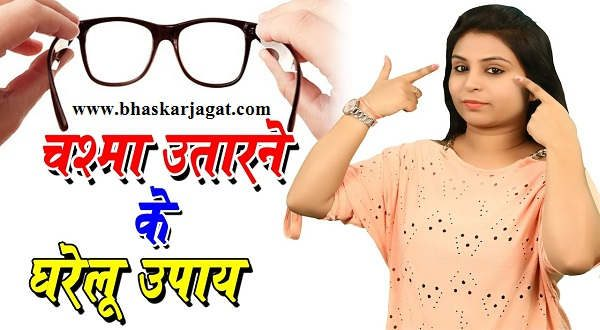 Get rid of glasses in just 5 days from these home remedies, how to get rid of glasses