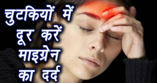 Get relief from migraine pain in just 5 minutes, know how