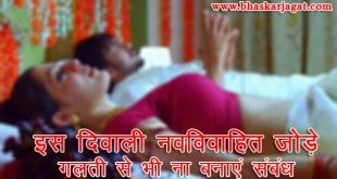 This Diwali Newly Married Couple Don't Make Relationships By Mistake