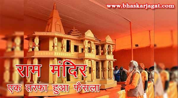 "Ram Mandir big verdict continues ""One way decision""?"