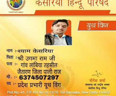 Shyam Kesaria became the state in-charge youth wing of Kesaria Hindu Council Rajasthan