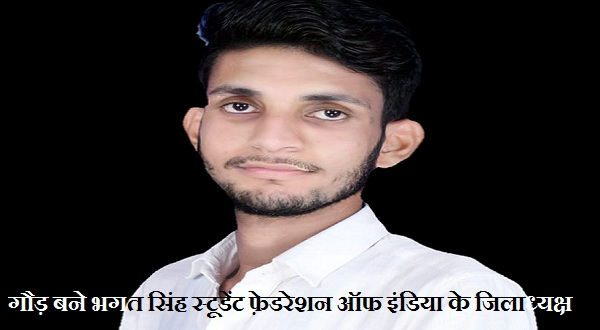 Goud became the District President of Bhagat Singh Student Federation of India